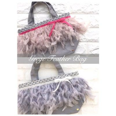 ◇オーダー作品◇Grege Feather Bag◇の記事に添付されている画像