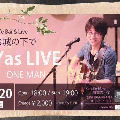 4/20開催決定! 〜お城の下で〜 Yas LIVE ONE MAN  京都府福の記事に添付されている画像