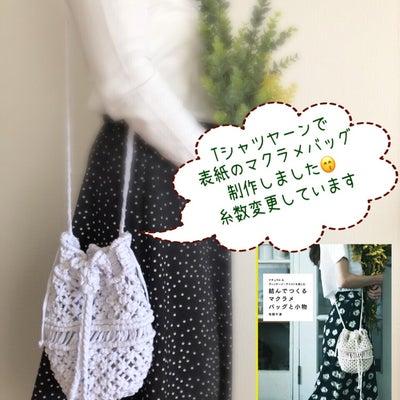 Tシャツヤーンでマクラメバッグ 結んでつくるマクラメバッグと小物の記事に添付されている画像