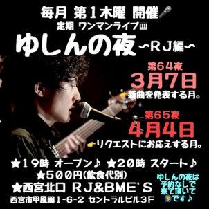 ゆしん「ゆしんの夜~RJ編~」3月4月告知の画像