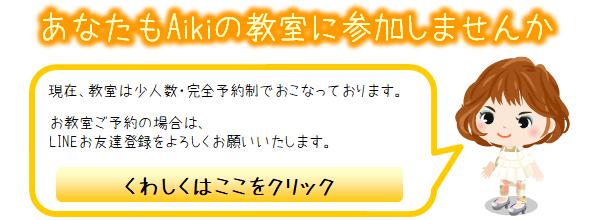 Aiki(アイキ)お教室のご案内