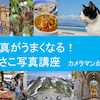 2019/4/18(木)札幌で写真がうまくなる!初心者向け写真講義開催!スマホでもOK!の画像