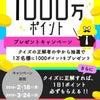 1万名様に♡1,000dポイント当たる!(3/24)の画像