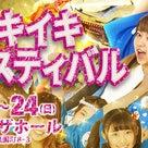 3/21(木)〜3/24(日)「トキイキフェスティバル」開催!の記事より