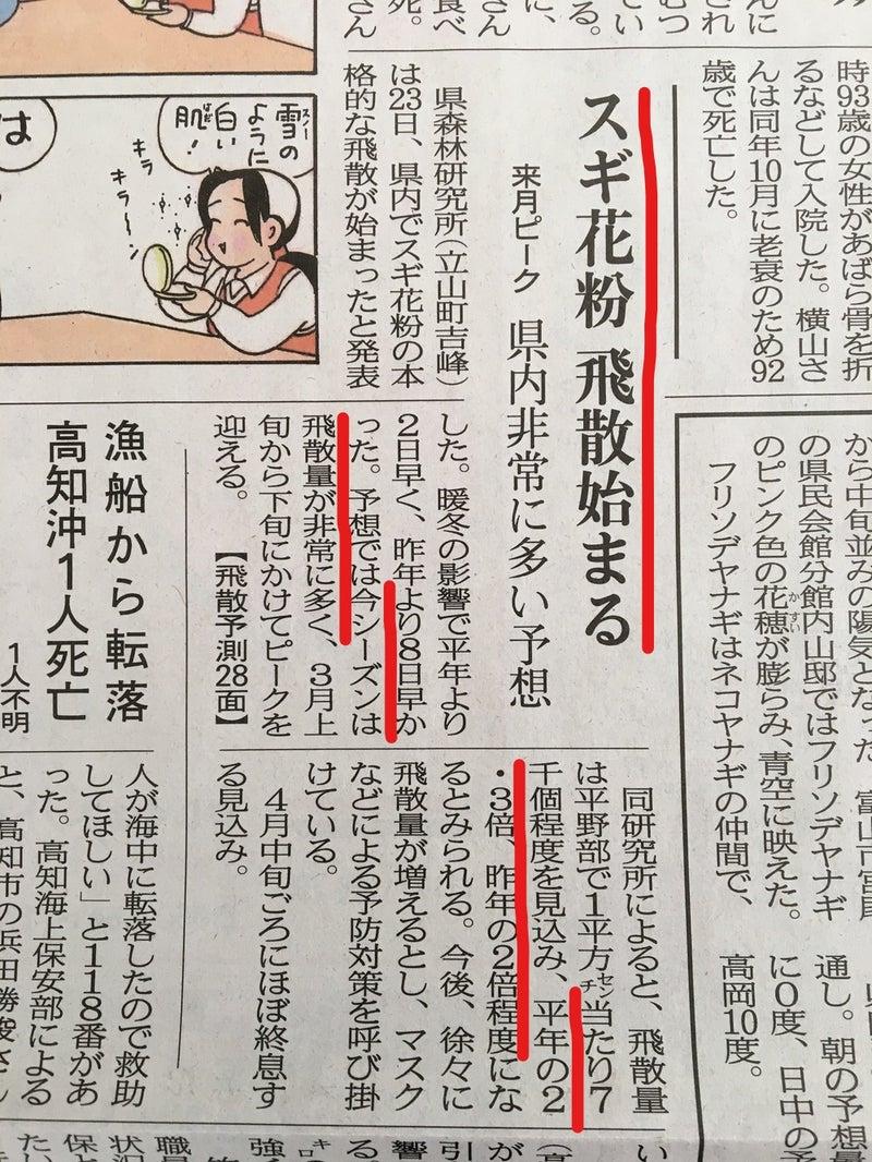 H31年2月24日付北日本新聞の花粉飛散記事
