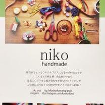 (予告)niko初個展!!3月1日(金)よりスタ-ト♡の記事に添付されている画像