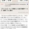 アニコム加入・迷子ペットの無料捜索の画像