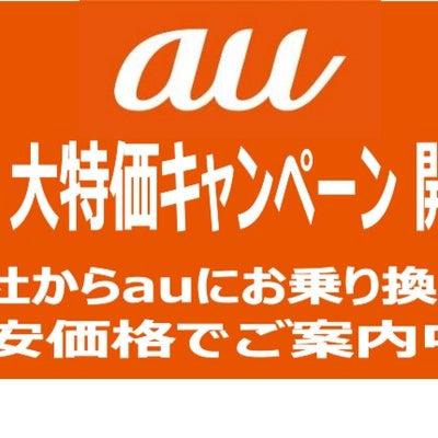 【au】3月激アツ★キャンペーン☆の記事に添付されている画像
