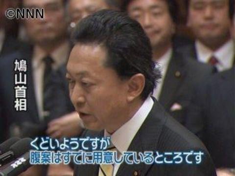何かおかしいよね、今の日本。鳩山さん 今こそ腹案を示すときではないのか?