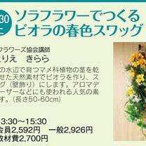 【3/30開催】ソラフラワーでつくるビオラの春色スワッグの記事に添付されている画像