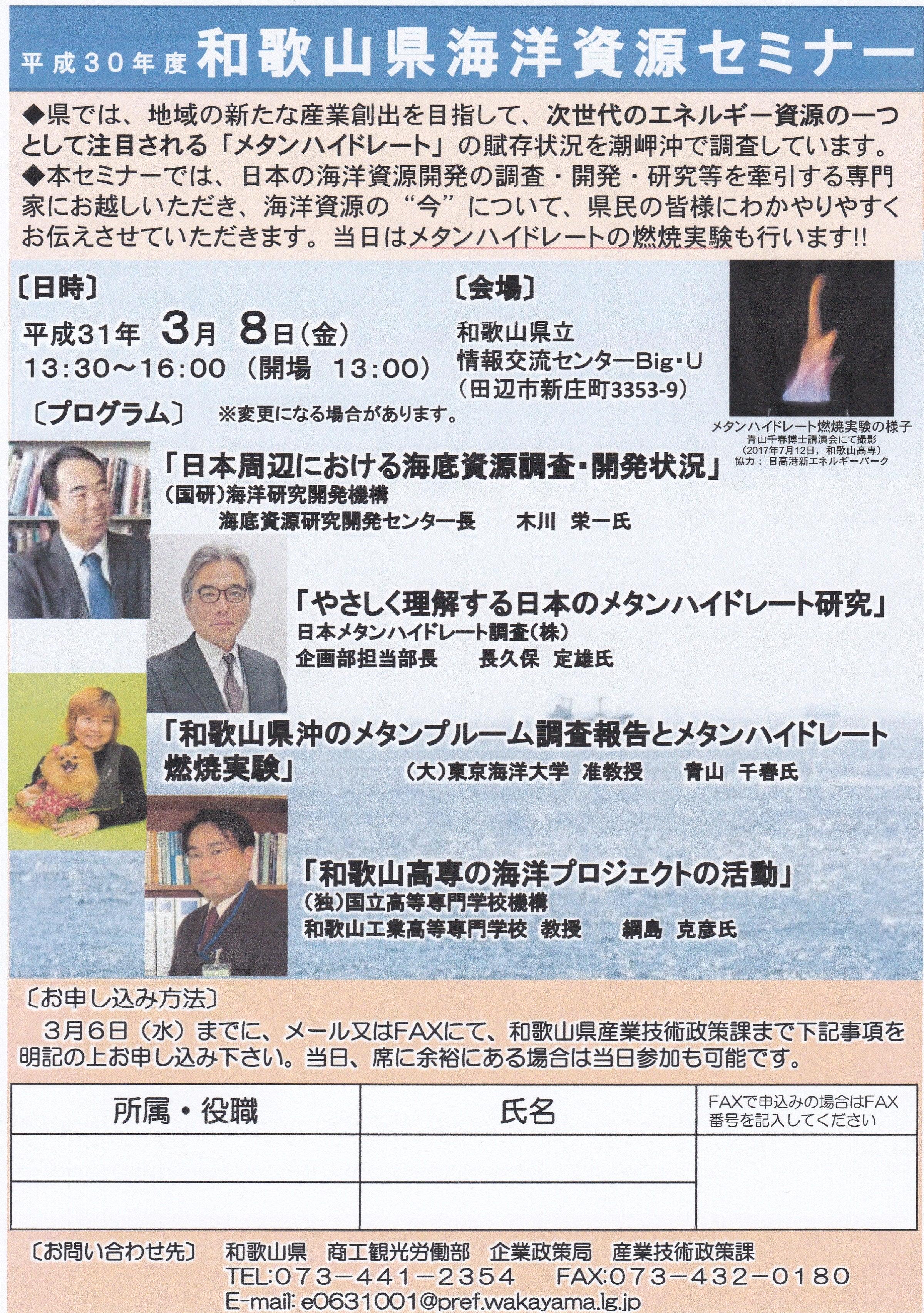 ハイド レート 日本 メタン
