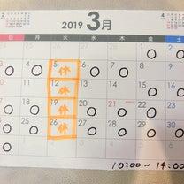 2019年3月 当銀のスケジュールの記事に添付されている画像