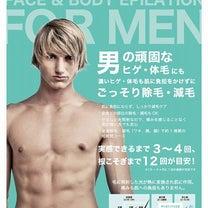 Tanpopoのメンズメニューはの記事に添付されている画像