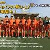 ジュニアユース新U-13選手募集中!!の画像