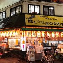 「まるます家」「まるよし」☆赤羽~老舗のディープなお店はどちらも花まる♡の記事に添付されている画像
