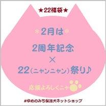 日本一おトク!(かもしれない)ゆめのみち福袋はあと3日♪の記事に添付されている画像