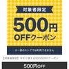 [対象者限定]Yahoo!ショッピングで使える500円クーポン!の画像