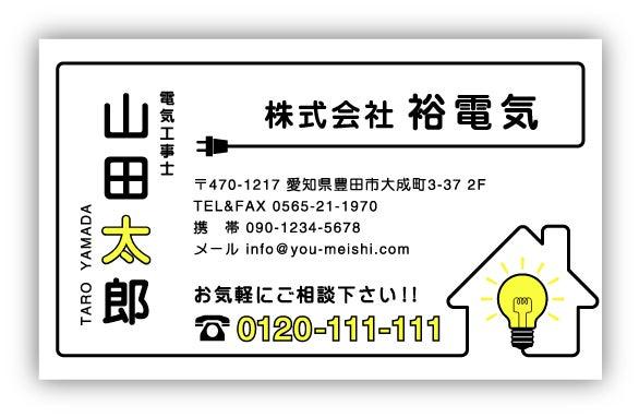 名刺 デザイン 名刺作成 電気 電気屋 電気工事士