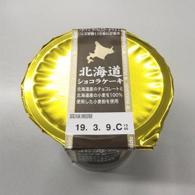 北海道ショコラケーキ♡の記事に添付されている画像