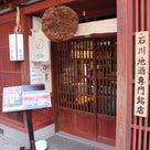 金沢旅行の記事より