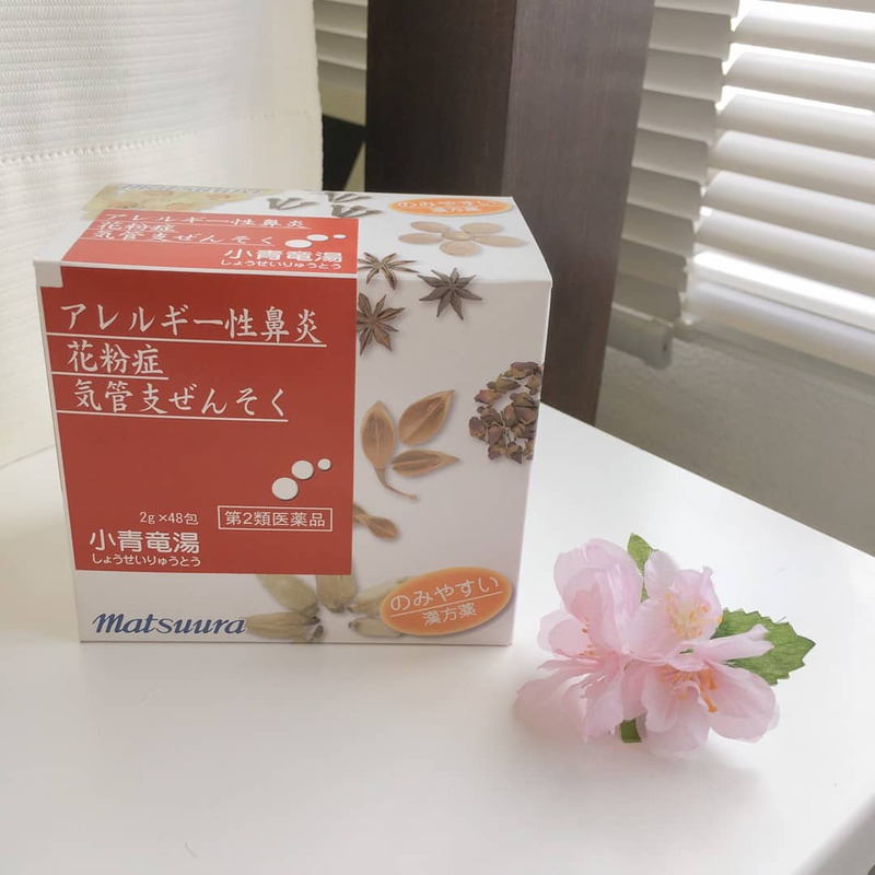 症 漢方 花粉