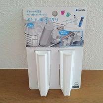 キャンドゥの便利な水切りグッズ * 乾きにくい水筒問題が解決♪の記事に添付されている画像