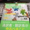 「通訳翻訳ジャーナル 2019 Spring」届きましたの画像