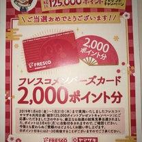 当選品37 フレスコカードポイント2000円分の記事に添付されている画像