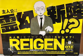 reigen 霊 級 値 max131 の 男
