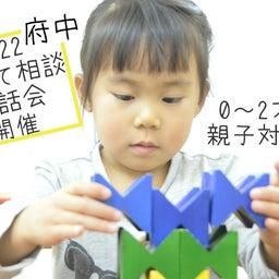 画像 【現在募集中】東京会場・オンライン開催の 日本知育玩具協会知育玩具2級講座・初級講座・教室 の記事より 14つ目