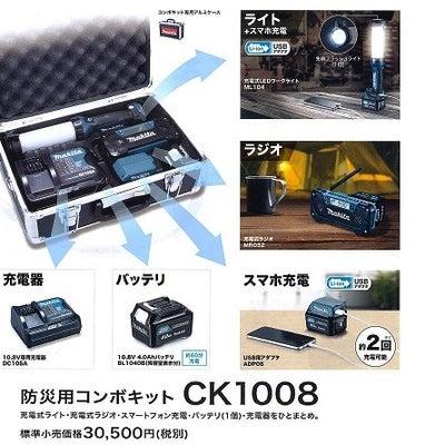 <新製品 マキタ 10.8V防災用コンボキット CK1008 発売!>の記事に添付されている画像