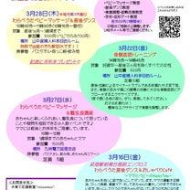 お知らせ☆3月のイベント&教室情報の記事に添付されている画像