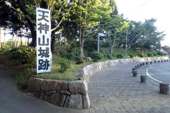 【2】天神山城