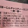 江川ほーじんチャリティーミニライブ@目黒ライブステーションの画像