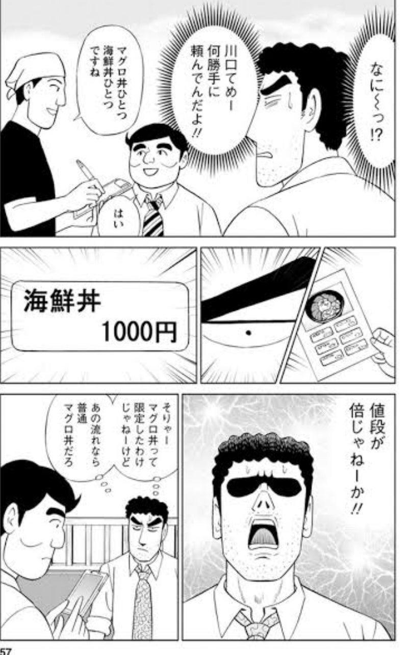 野原 ひろし 死亡