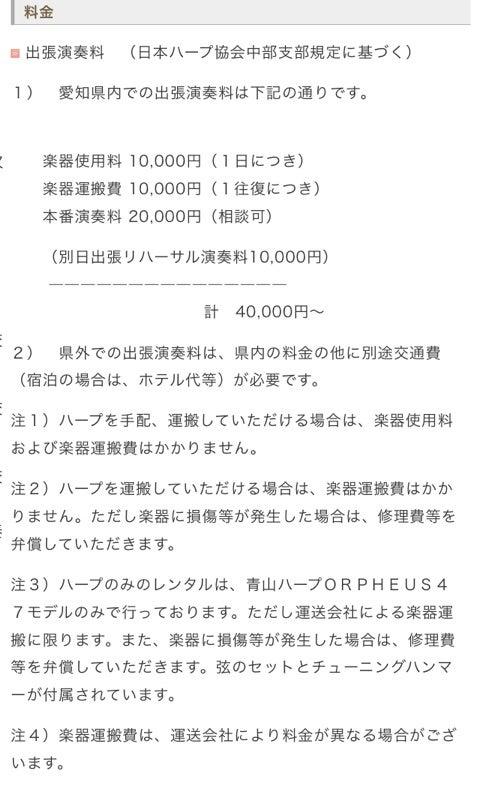 日本ハープ協会中部支部規定に基づく経費(楽器使用料+運搬費 ...