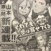 3/6 将棋漫画「それでも歩は寄せてくる」週刊少年マガジンで連載スタート!の画像