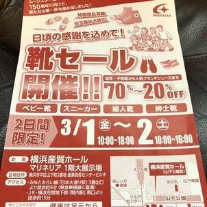 3月1日(金)2日(土)横浜マリネリアにて、イベント出展します!の画像