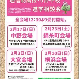 3月3日(日)大宮会場で通信制高校・サポート校の進学相談会開催の画像