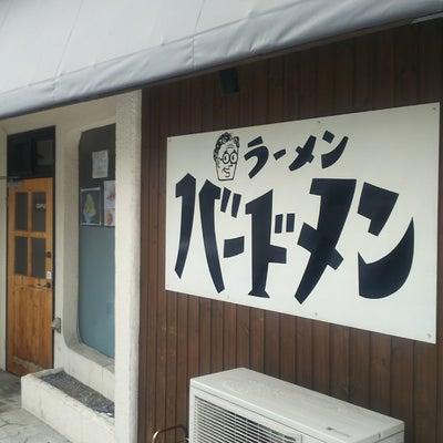 【岩手県北上市】岩手にも!極太麺とマシマシヤサイ!!~バードメンさん~の記事に添付されている画像