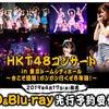 4月17日発売決定「HKT48コンサート in 東京ドームシティホール」DVD&BDの画像