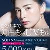 5,000名様に♡ SOFINAbeauteUV乳液(美白)サンプルその場で当たる!(3/11)の画像