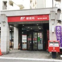 お参り貯金 219 藤沢南口郵便局 Fujisawa minamiguchi pの記事に添付されている画像