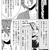 【 夫目線 】クソ出張ホスト と お客様(1/3)の画像