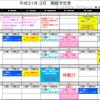 ★サイクルハウス3月スケジュール予定表★の画像