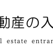 一棟アパート投資のススメ★不動産の入口の記事に添付されている画像
