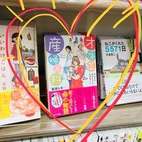 ついに書店に❣️小説『オネエ産婦人科』の記事に添付されている画像