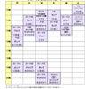 3月グループレッスン予定表☆の画像