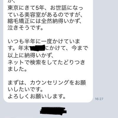 縮毛矯正歴20年のご新規さまからのご予約 東京で縮毛矯正の記事に添付されている画像