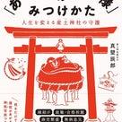 「あなた担当の神様」のみつけかた 真壁辰郎さんがご出版されます。の記事より